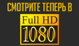 Теперь серии доступны в Full HD качестве!