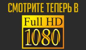Теперь серии доступны в Full HD качестве!